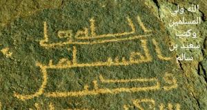 Sahabe yazıtları